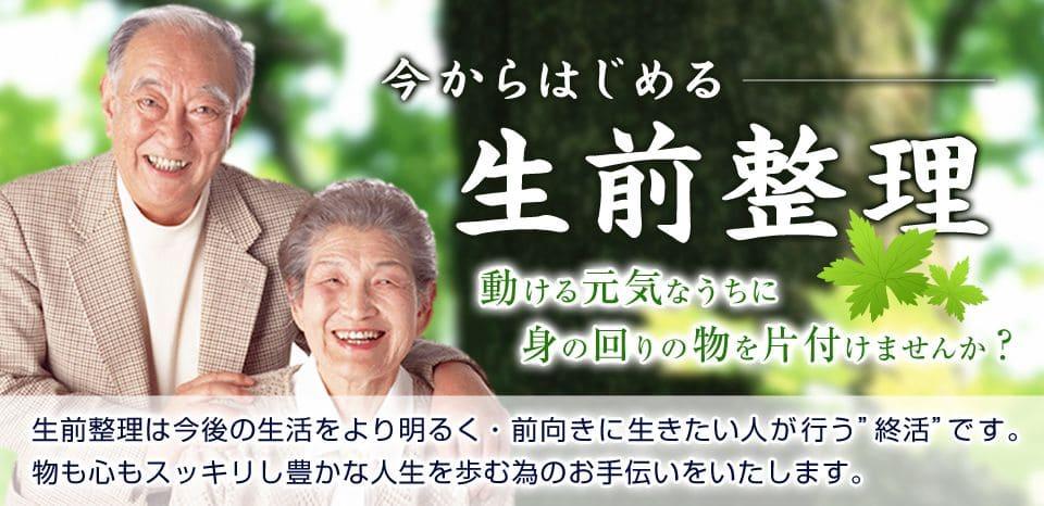 広島エリア 「生前整理」に関するお悩みを「全力」でサポートいたします。