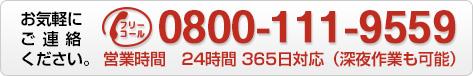 フリーコール0800-111-9559 営業時間24時間365日対応(深夜作業も可能)