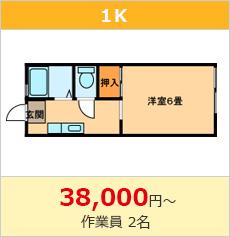 遺品整理費用1K38000円~