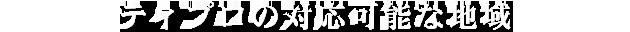 ティプロの遺品整理サービス対応可能な地域
