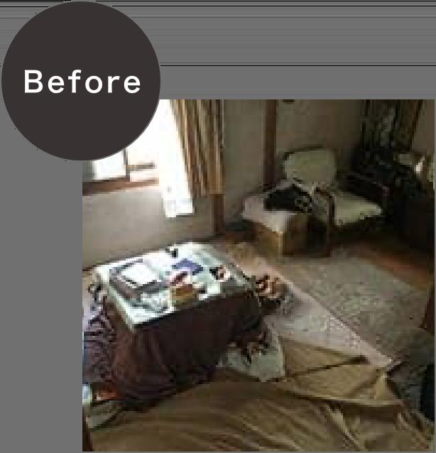部屋のビフォアーイメージ