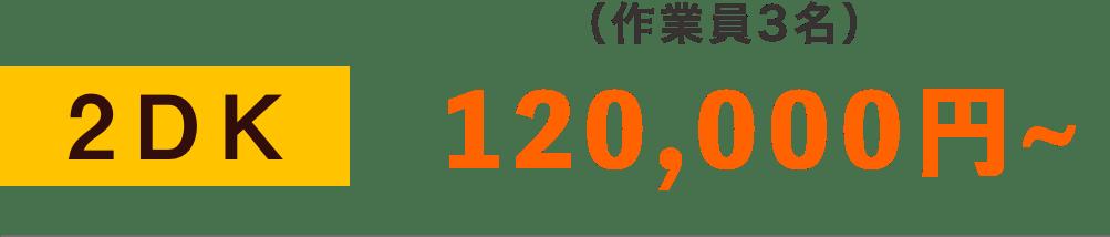 2DKで120,000円