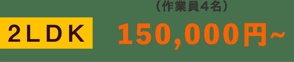 2LDKで150,000円