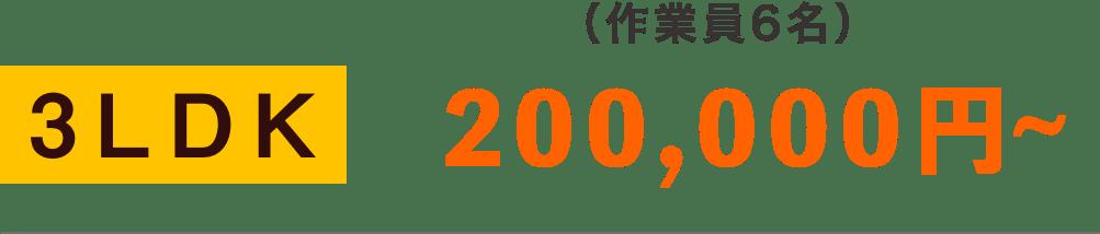 3LDKで200,000円