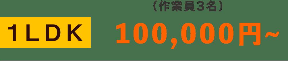 1LDKで100,000円