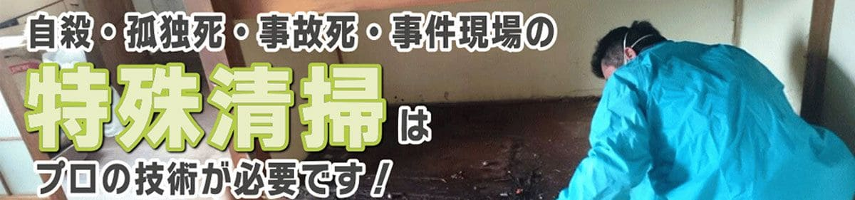 広島での自殺・孤独死・事故死・事件現場の特殊清掃はプロの技術が必要です!