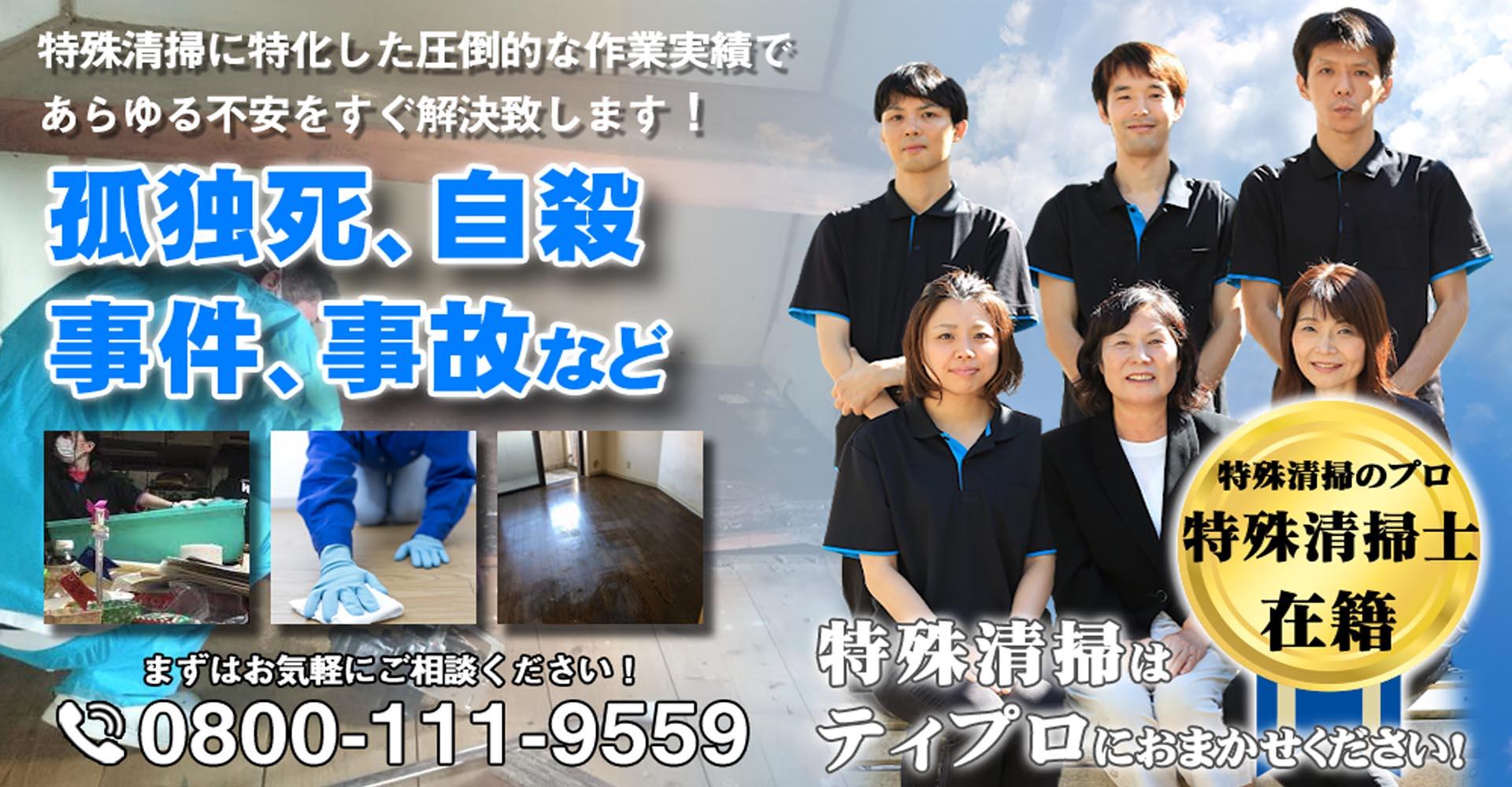 広島の特殊清掃