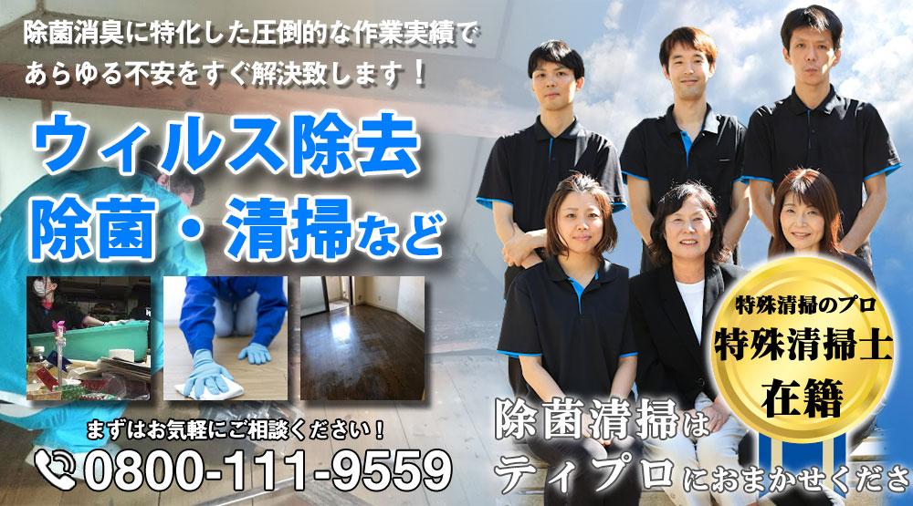 広島の除菌・消毒・清掃サービス
