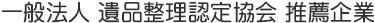 一般法人 遺品整理認定協会 推薦企業