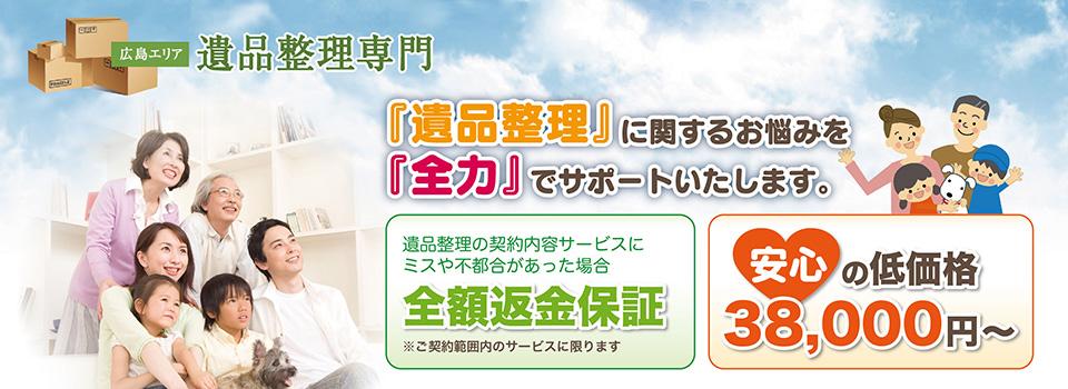広島エリア遺品整理専門サービス