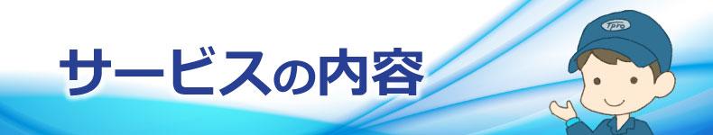 広島の遺品整理サービスの内容